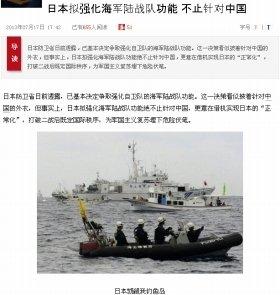 日本の「海兵隊」構想への反発を報じる中国メディア