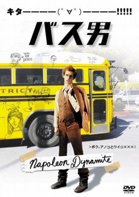 「バス男」のジャケット写真。「キター!」という言葉が電車男を連想させる<br />(C)2013 Twentieth Century Fox Home Entertainment LLC. All Rights Reserved.