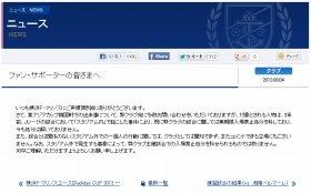 横浜F・マリノスが4日発表した声明文。男性について「無期限入場禁止処分を科しており、今も処分は解いておりません」と強調する