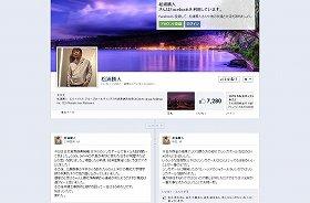 日本は富裕層にとって良いことが何もない?!(写真は、松浦社長のフェイスブック)