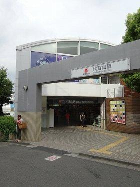 東横線代官山駅