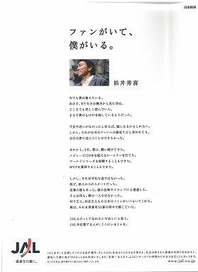 松井氏がJALに贈ったメッセージ(画像提供:日本航空)
