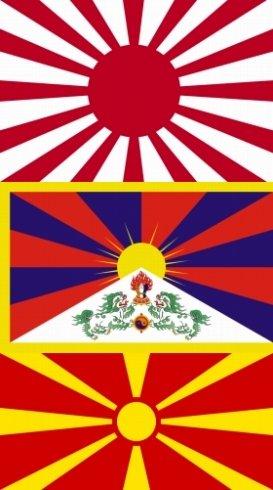 上から日本のいわゆる「旭日旗」、チベットの国旗、マケドニアの国旗。よく似ていることがわかる