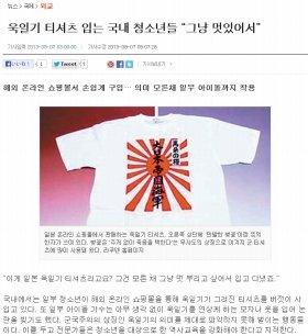 旭日旗ファッションの広がりに警鐘を鳴らす東亜日報記事。「楽天」などの国内オンラインストアも名指しされている