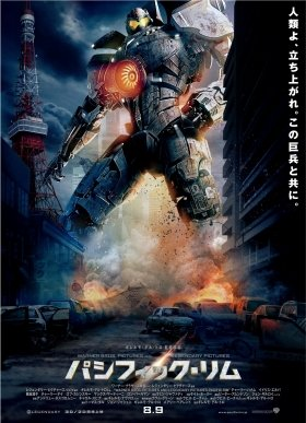 話題の映画「パシフィック・リム」ポスター (C)2013 WARNER BROS.ENTERTAINMENT INC.AND LEGENDARY PICTURES FUNDING,LCC