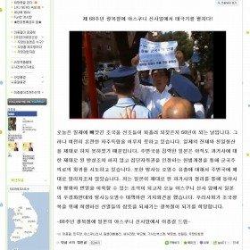 李鍾杰(イ・ジョンゴル)議員のブログ。自らが抗議活動を行う動画を公開している