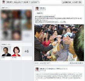 安倍首相のフェイスブックページ。「ハイライト」設定だと、確かに「論争」に関する発言が表示されないが…