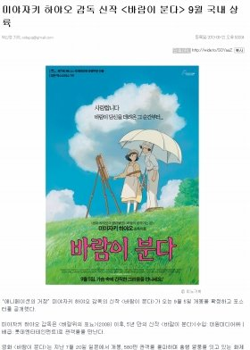 「風立ちぬ」公開を伝える韓国メディア。戦争に関する話題は避けられ、「感動のラブストーリー」と宣伝されている