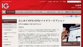 IG証券は日本でいち早くバイナリーオプション取引を取り入れた(写真は、「IG証券」のホームページ)