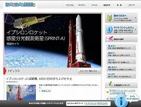 「イプシロン」ロケットに国民熱狂!?(写真は、宇宙航空研究開発機構の「イプシロン」特設サイト)