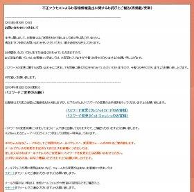 2ちゃんねるビューア公式サイト。お詫びが掲載されるとともに、パスワード変更などを受け付けている