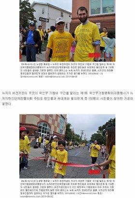 「慰安婦マラソン」の模様を伝える韓国メディア。黄色いTシャツをユニホームに、約150人が参加した