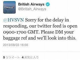 クレームに対するBAの返信。荷物のタグについている番号を連絡するように求めている