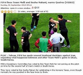 イランの英字サイトが掲載した写真を見ると、殴打は事実のようだが…