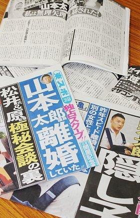 山本太郎議員の「スキャンダル」を報じたスポーツ紙、週刊誌