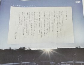 鈴木おさむさんが書いた「手紙」(2013年9月1日付日本経済新聞朝刊より)