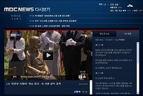 慰安婦碑運動の難航を伝える韓国テレビ局