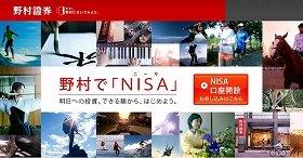 金融機関は「NISA」の口座獲得に懸命だ!(写真は、野村証券のホームページ)