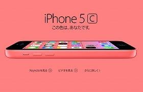 カラフルさが特徴のiPhone5c