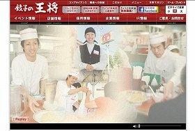 「餃子の王将」は金沢片町店の閉鎖を決めた(写真は、王将フードサービスのホームページ)