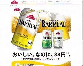 韓国産ビールの輸入が急増している(写真は、イオン「トップバリュ バーリアル」のホームページ)