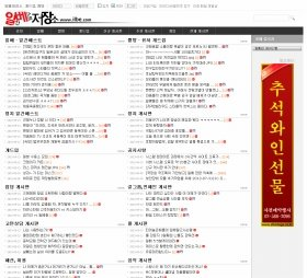 韓国版ネトウヨの巣窟と言われるウェブサイト「イルベ」。2ちゃんねる顔負けの苛烈な暴言が飛び交う