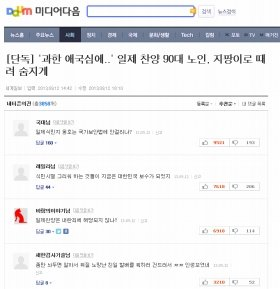 ポータルサイトに配信された問題の記事のコメント欄。老人を「殺されて当然」とし、犯人を擁護する投稿が上位に入っている