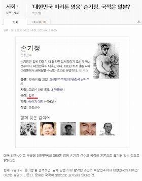 問題のGoogle検索結果(朝鮮日報ウェブ版より)。国籍の項が「日本」となっている
