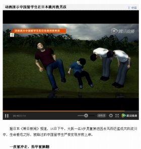 中国人留学生の活躍を紹介した「再現VTR」(騰訊網より)