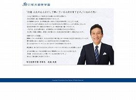郁文館夢学園サイトの「理事長の想い」