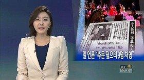 韓国メディアも朝日新聞の記事を大きく報じた(写真はKBSテレビ)