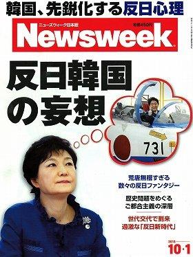 「ニューズウィーク日本版」最新号の表紙。朴槿恵大統領が何やら想像している