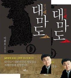 韓国で話題となっている小説『千年恨 対馬島』。作者は「事実3割、創作7割」とそのリアルさを主張するが…