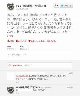 「安堂ロイド」公式ツイッター怒りの投稿