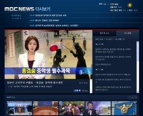「日本の中学では銃剣術が必修」とトンデモ報道を飛ばしたMBCニュースデスク(MBCウェブサイトより)