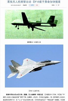 一連の問題について報じる中国・環球時報の記事。写真上が9日に尖閣上空に現れたBZK-005