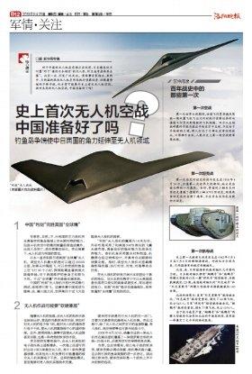 米国・グローバルホークと中国・暗剣の比較記事(洛陽晩報より)。記事では「暗剣の勝利」を宣言する