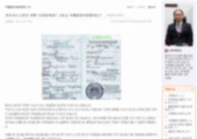 キルギス人女性との結婚方法を解説した韓国業者のサイト。キルギス人女性を「理想の結婚相手」と紹介している