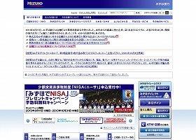 みずほ銀行の不祥事の背景には、いつも「旧3行」の覇権争いが…(画像は、みずほ銀行のホームページ)
