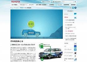 トヨタ自動車は2015年に本格発売するFCVの試作車を公開した(画像は、トヨタ自動車のホームページ)