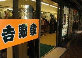 国会内の吉野家店舗。カウンター席14席を備える