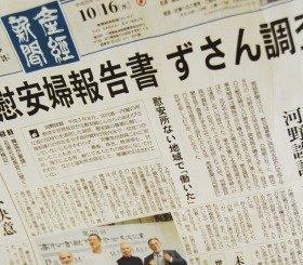 大々的に「慰安婦」報じた10月16日付産経新聞