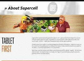 スーパーセルのウェブサイト