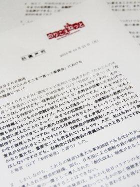 「のりこえねっと」が21日、竹田さんと読売テレビに対して発表した抗議文