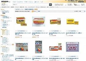 医薬品のネット販売解禁で大衆薬の店頭価格も下がる?(画像は、アマゾンの医薬品サイト)