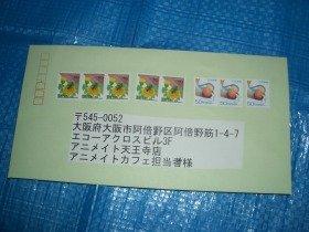 12年11月、「喪服の死神」を名乗る人物が2ちゃんねるに投稿した投函前の脅迫状。5枚貼り付けられた10円切手など、今回の「怪人801面相」名義の犯行声明との共通点も多い