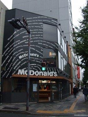 マクドナルド永田町店。横断歩道を渡ればすぐそこが自民党本部だ
