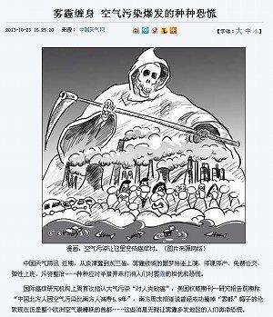 中国政府気象局のウェブサイトに掲載された、大気汚染問題を取り上げた「死神」のイラスト。まさに日本から見た「死の大気」のイメージにぴったり