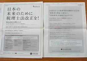 日経紙面で意見広告の応酬が行われている。左側が税理士側で右側が公認会計士側