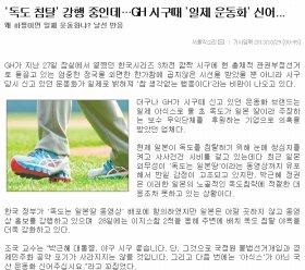 朴大統領の「日帝スニーカー」騒動を報じる韓国メディア